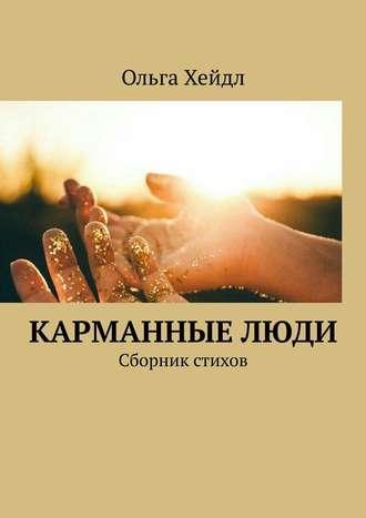 Ольга Хейдл, Карманныелюди. Сборник стихов