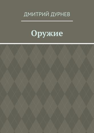 Дмитрий Дурнев, Оружие