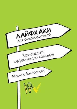 Марина Балобанова, Лайфхаки для руководителей. Как создать эффективную команду