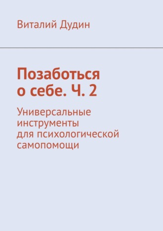 Виталий Дудин, Секреты самостоятельного решения психологических проблем