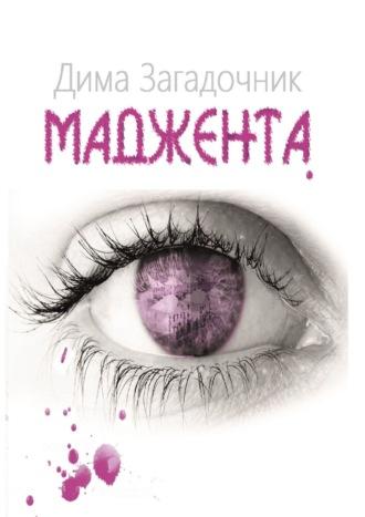 Дима Загадочник, Маджента
