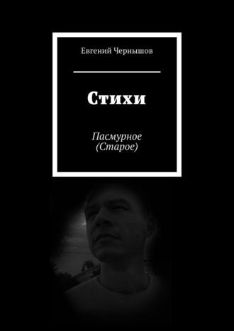 Евгений Чернышов, Стихи. Пасмурное (Старое)