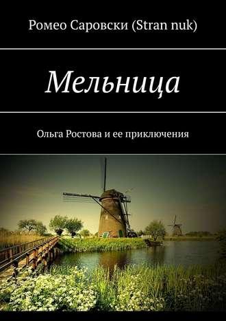 Роман Чукмасов (Strannuk), Мельница. Ольга Ростова иее приключения