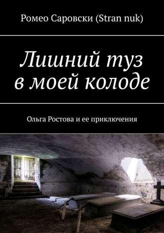 Роман Чукмасов (Strannuk), Лишний туз вмоей колоде. Ольга Ростова иее приключения
