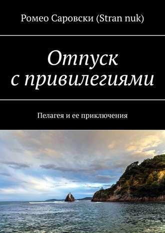 Роман Чукмасов (Strannuk), Отпуск спривилегиями. Пелагея иее приключения