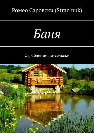 Роман Чукмасов (Strannuk), Чемодан. Баня. Крыша
