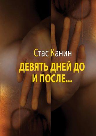 Стас Канин, Девять дней доипосле…