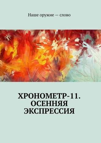 Сергей Ходосевич, Хронометр-11. Осенняя экспрессия