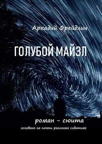 Аркадий Фрейдлин, Голубой Майзл. Роман-сюита