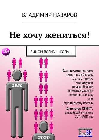 Владимир Назаров, Нехочу жениться! Виной всему школа…