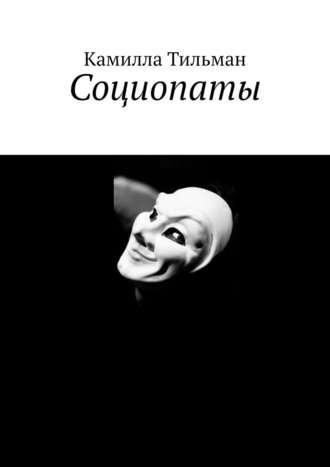 Камилла Тильман, Социопаты
