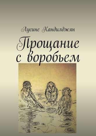 Лусине Кандилджян, Прощание своробьем
