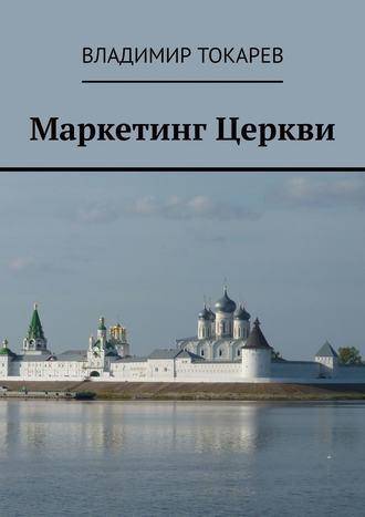 Владимир Токарев, Маркетинг Церкви