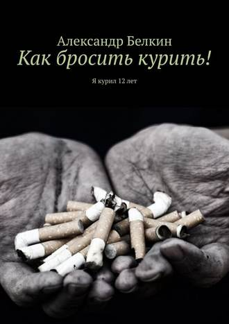 Александр Белкин, Как бросить курить! Я курил 12лет