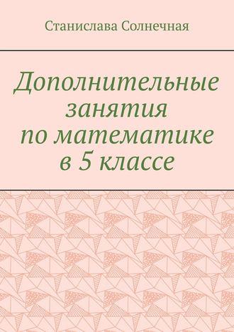 Станислава Солнечная, Дополнительные занятия поматематике в5классе
