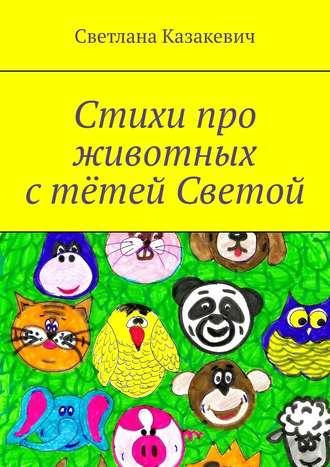 Светлана Казакевич, Стихи про животных стётей Светой