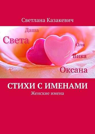 Светлана Казакевич, Стихи сименами. Женские имена