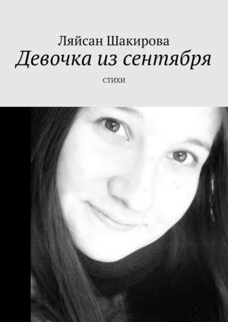 Ляйсан Шакирова, Девочка изсентября. СТИХИ