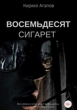 Кирилл Агапов, Восемьдесят сигарет