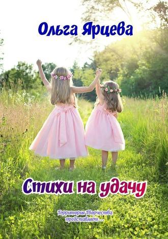 Ольга Ярцева, Стихи наудачу. Территория Творчества представляет…