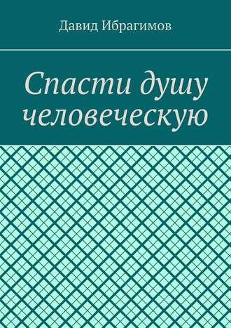 Давид Ибрагимов, Спасти душу человеческую