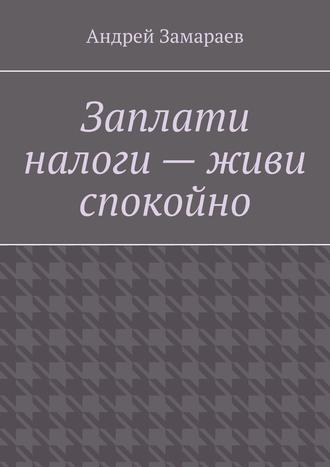 Андрей Замараев, Заплати налоги– живи спокойно
