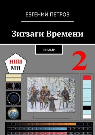 Евгений Петров, Зигзаги Времени