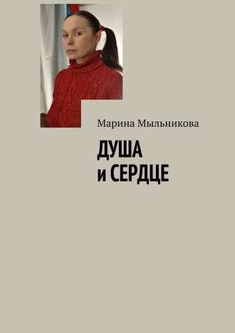 Марина Мыльникова, Душа исердце