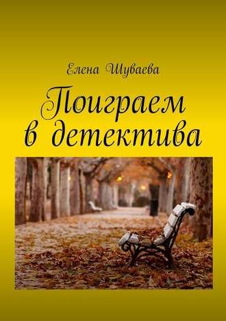 Елена Шуваева, Поиграем вдетектива
