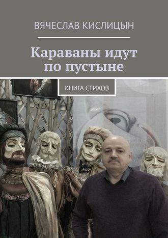Вячеслав Кислицын, Караваны идут попустыне. Книга стихов