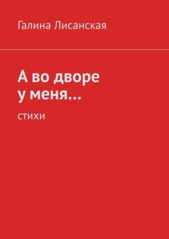 Галина Лисанская, Аводворе уменя… Стихи