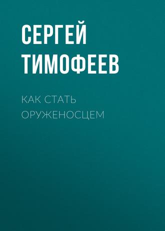 Сергей Тимофеев, Как стать оруженосцем