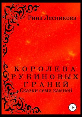 Рина Лесникова, Королева рубиновых граней