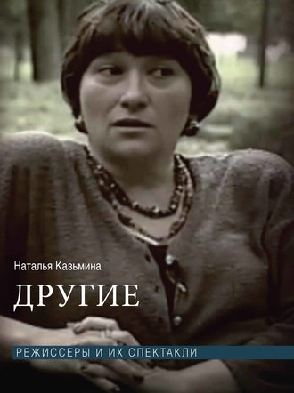 Наталья Казьмина, Другие. Режиссеры и их спектакли