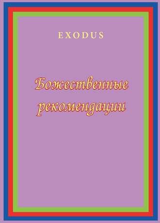 Валентина Кузнецова, Божественные рекомендации