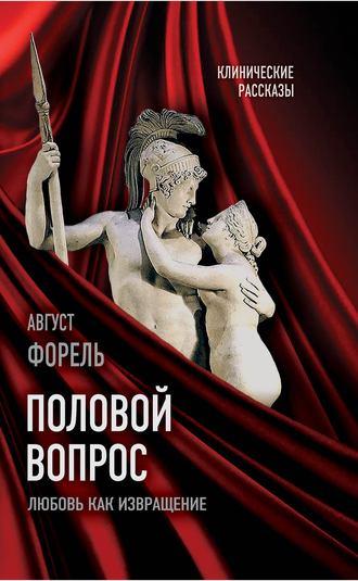 Август Форель, Половой вопрос. Любовь как извращение