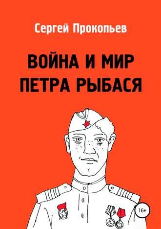 Сергей Прокопьев, Война и мир Петра Рыбася