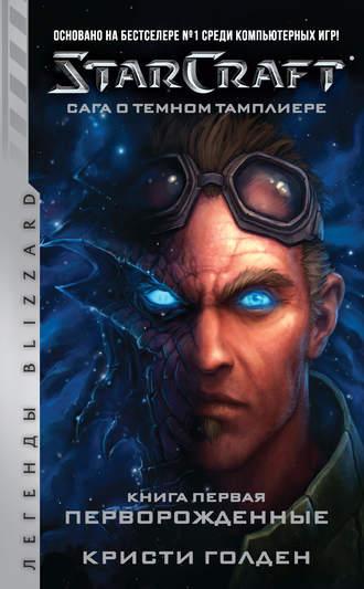Кристи Голден, Starcraft: Сага о темном тамплиере. Книга первая: Перворожденные