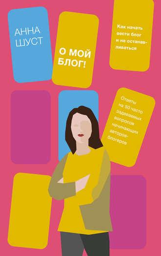Анна Шуст, О мой блог!