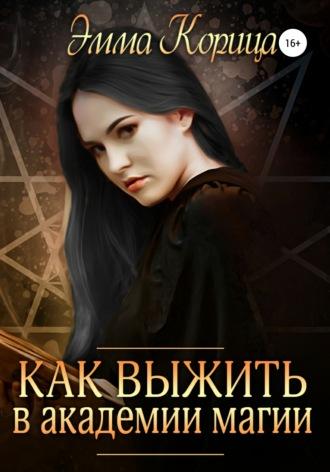 Эмма Корица, Как выжить в академии магии