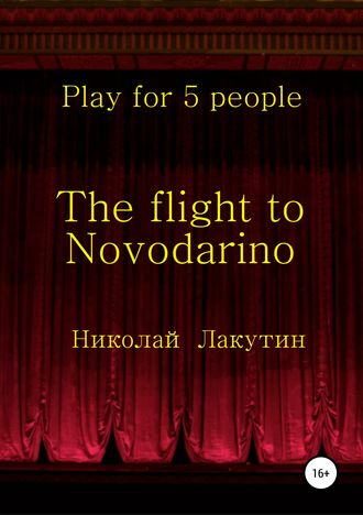 Николай Лакутин, The flight to Novodarino. Play for 5 people