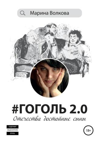 Марина Волкова, #Гоголь 2.0: Отечества достойные сыны