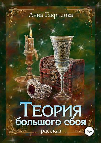 Анна Гаврилова, Теория большого сбоя