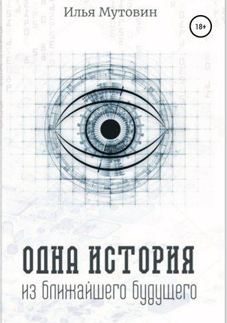 Илья Мутовин, Одна история из ближайшего будущего