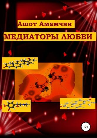 Ашот Амамчян, Медиаторы любви