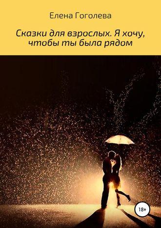 Елена Гоголева, Сказки для взрослых. Я хочу, чтобы ты была рядом