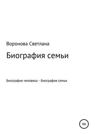 Светлана Воронова, Биография семьи