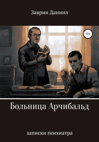 Даниил Заврин, Больница Арчибальд . Записки психиатра
