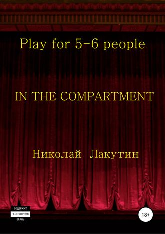 Николай Лакутин, In the compartment. Play for 5-6 people