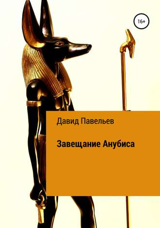 Давид Павельев, Завещание Анубиса